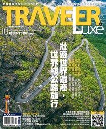 TRAVELER luxe旅人誌 10月號2017 第149期