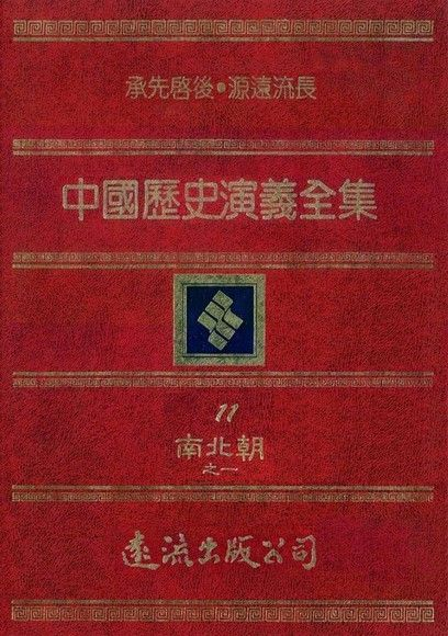 中國歷史演義全集(11):南北朝演義之一