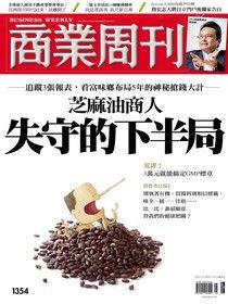 商業周刊 第1354期 2013/10/30