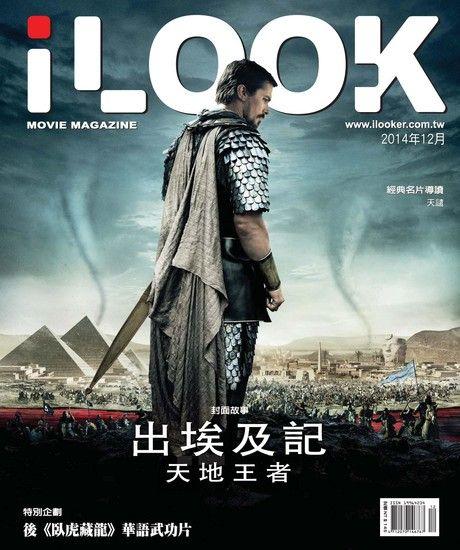iLOOK電影雜誌 12月號/2014