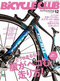 BiCYCLE CLUB 2017年12月號 No.392 【日文版】