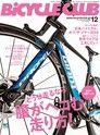 BiCYCLE CLUB 2017年12月號 No.392 【日文版】