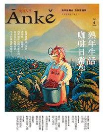 Anke安可人生雜誌第4期