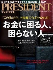 PRESIDENT 2019年4.1號 【日文版】