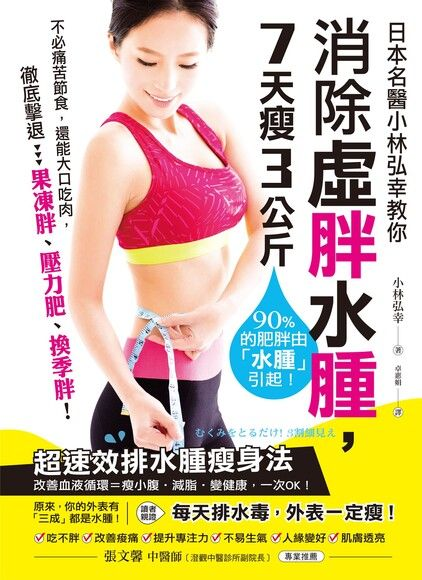 日本名醫小林弘幸教你消除虛胖水腫,7天瘦3公斤