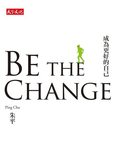 Be the change:成為更好的自己