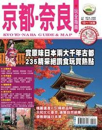 京都奈良玩全指南 '13-'14版