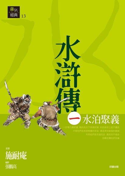 水滸傳(一)水泊聚義
