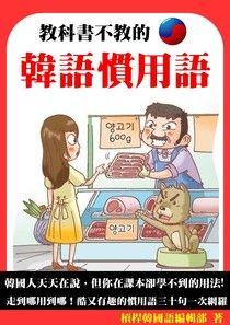 教科書不教的韓語慣用語