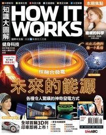 HOW IT WORKS知識大圖解國際中文版 08月號/2015 第11期