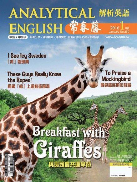 常春藤解析英語 01月號/2016 第330期