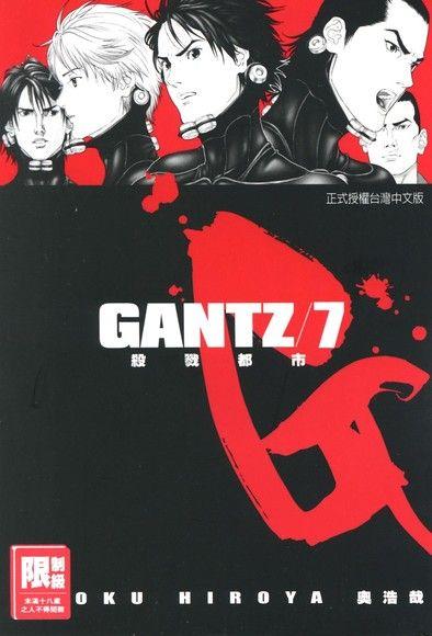 GANTZ殺戮都市(07)