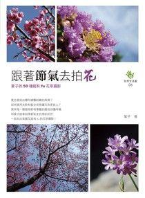 跟著節氣去拍花:葉子的50種超有fu花草攝影