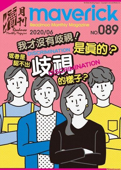 犢月刊-NO.89