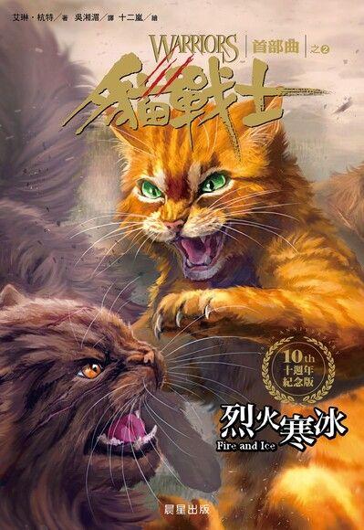 貓戰士十週年紀念版 首部曲之二:烈火寒冰
