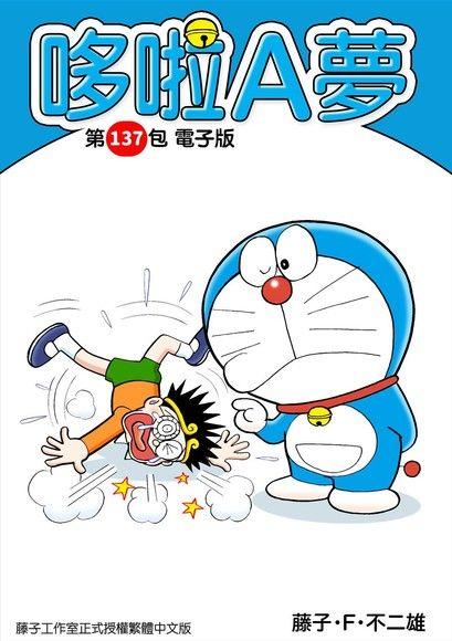 哆啦A夢 第137包 電子版