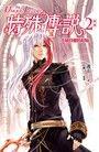 特殊傳說 新版vol.2