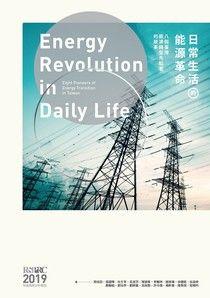 日常生活的能源革命