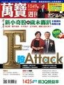 萬寶週刊 第1049期 2013/12/06