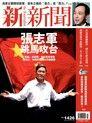 新新聞 第1426期 2014/07/03