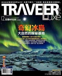 TRAVELER luxe旅人誌 12月號/2019 第175期