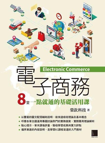 電子商務:8堂一點就通的基礎活用課