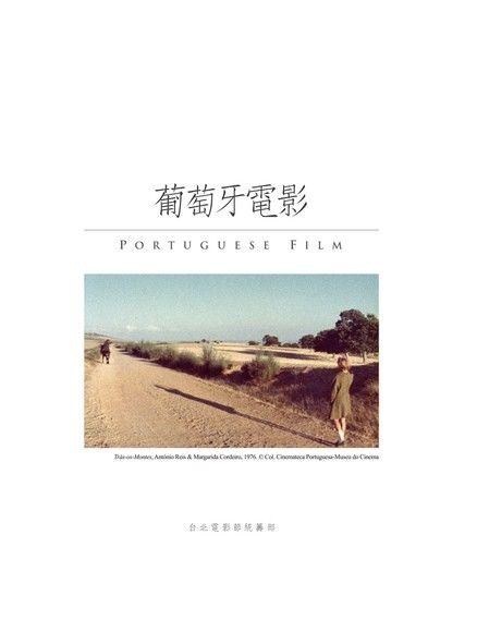 2015台北電影節專書:葡萄牙電影