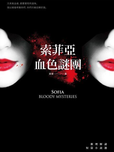 索菲亞‧血色謎團──推理解謎短篇小說選