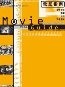 電影指南(下):動作冒險、喜劇、科幻、戰爭歷史