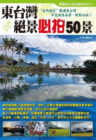 東台灣絕景必拍50景