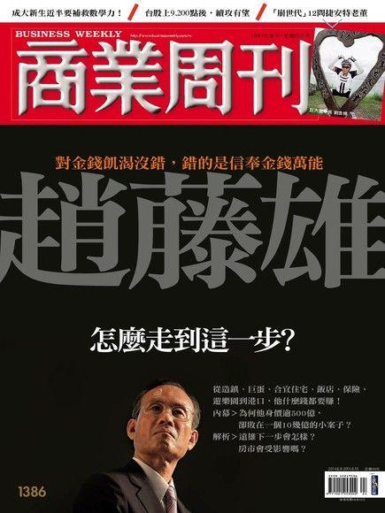 商業周刊 第1386期 2014/06/04
