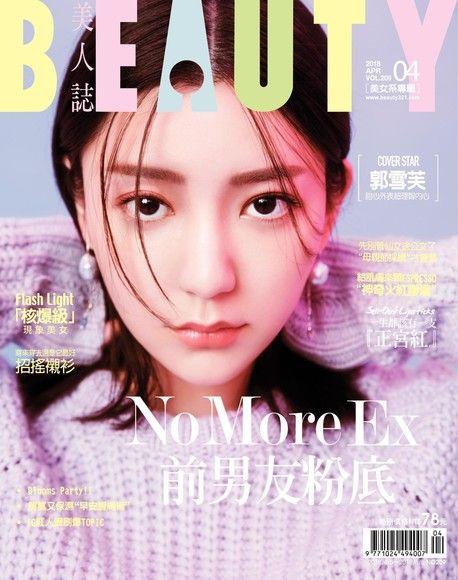 BEAUTY美人誌No.209 2018/04月號