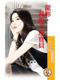 寵妳,我的幸運寶貝【愛很大4】(限)