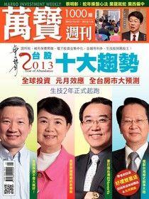 萬寶週刊 第1000期 2012/12/28