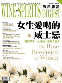 酒訊Wine & Spirits Digest 06月號/2017 第132期