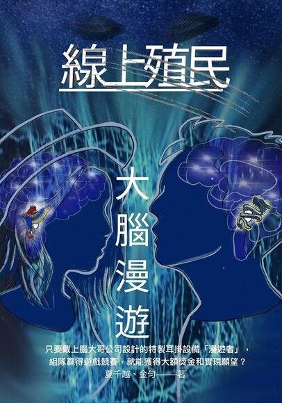 線上殖民:大腦漫遊 免費試閱版