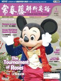 常春藤解析英語 01月號/2012 第282期
