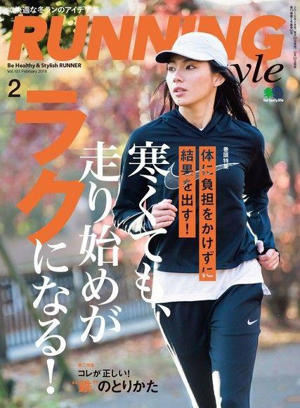 RUNNING style 2018年2月號 Vol.107 【日文版】