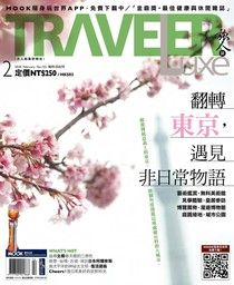 TRAVELER luxe旅人誌 02月號/2018 第153期