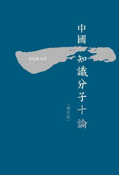 中國知識分子十論(修訂版)