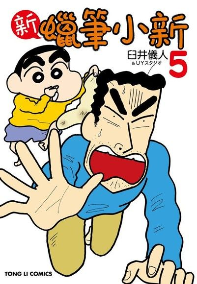 新蠟筆小新 (5)
