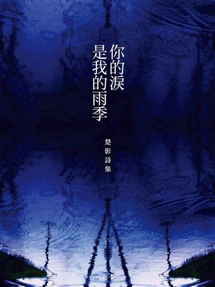 你的淚是我的雨季:楚影詩集