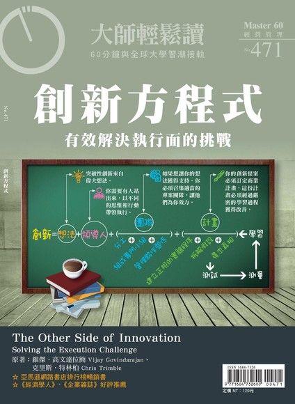 大師輕鬆讀 第471期 2012/12/26