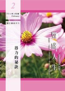 豐盛人生靈修月刊02月號 2013第42期