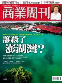商業周刊 第1338期 2013/07/10