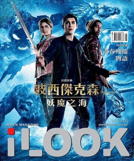 iLOOK電影雜誌 08月號/2013