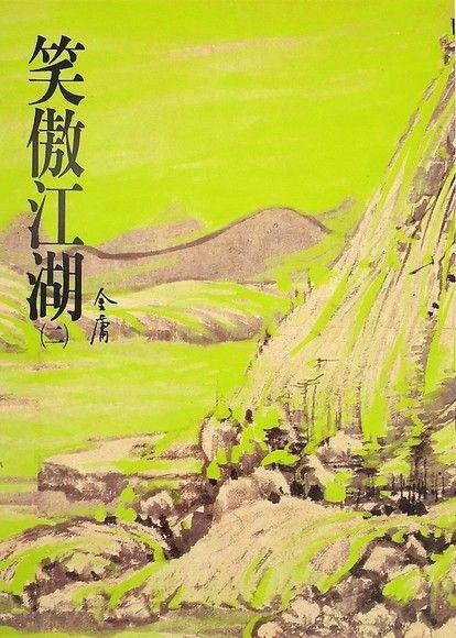 笑傲江湖(二)(平裝)