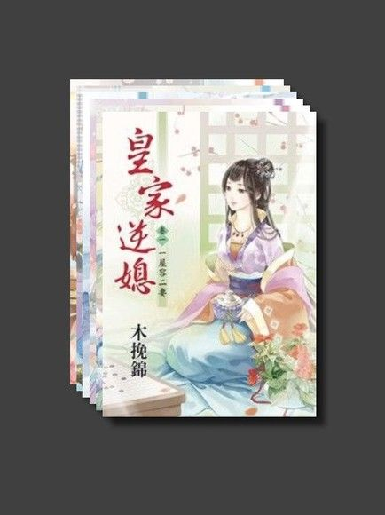 皇家逆媳(套書,共6本)