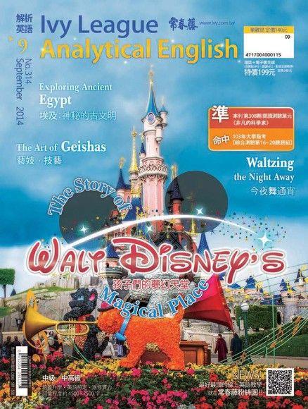常春藤解析英語 09月號/2014 第314期
