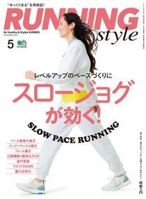 RUNNING style 2017年5月號 Vol.98 【日文版】